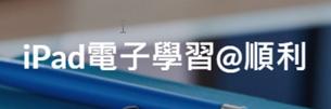 iPad電子學習@順利